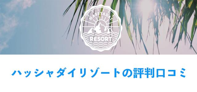 ハッシャダイリゾート評判口コミ
