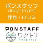 ワクトリの株式会社ponstaff