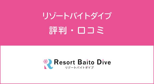 リゾートバイトダイブの評判・口コミ